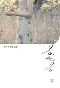 봄 그리고 봄 (미공개 외전 수록)