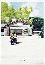 夏美のホタル (角川文庫) (文庫)