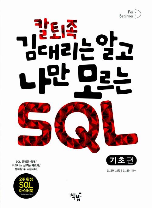 (칼퇴족 김 대리는 알고 나만 모르는) SQL : 기초편