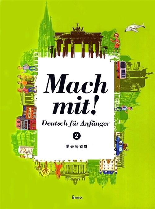 Mach mit! Deutsch fur Anfanger 2 : 초급독일어