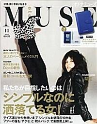 otona MUSE (オトナ ミュ-ズ) 2014年 11月號 [雜誌] (月刊, 雜誌)