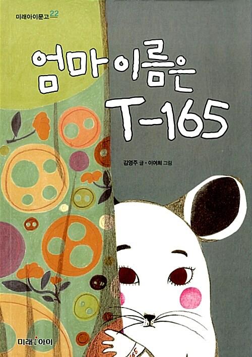 엄마 이름은 T-165