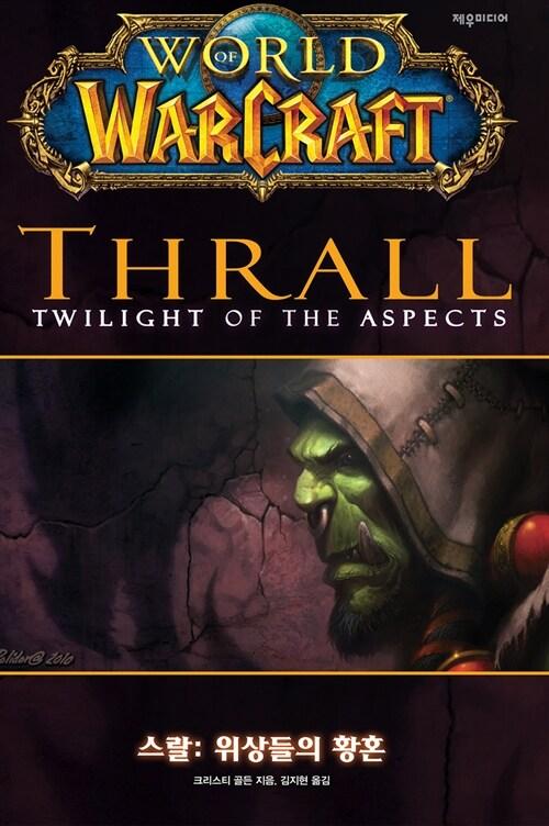 월드 오브 워크래프트 스랄 : 위상들의 황혼
