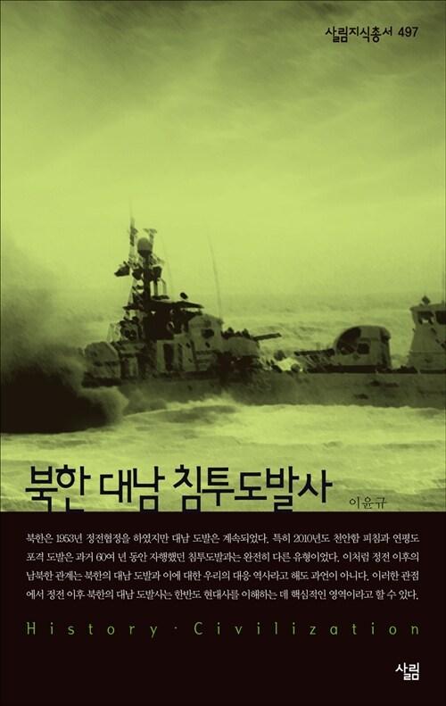 북한 대남 침투도발사