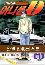 이니셜 D (완결/전48권)