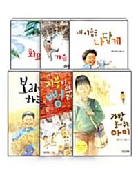 [세트] 사계절 저학년문고 베스트 6종 세트 - 전6권