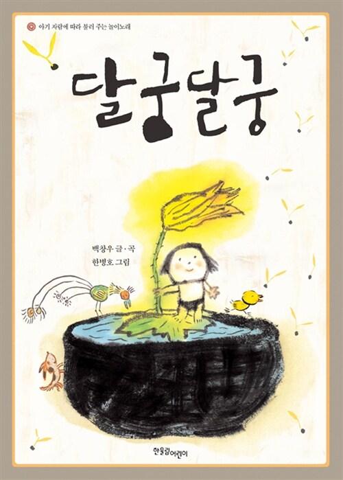 달궁달궁 (그림책 + CD 1장)