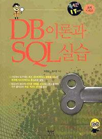 DB 이론과 SQL 실습
