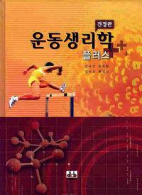 운동생리학 플러스 전정판