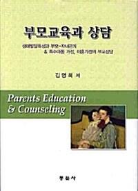 [중고] 부모교육과 상담
