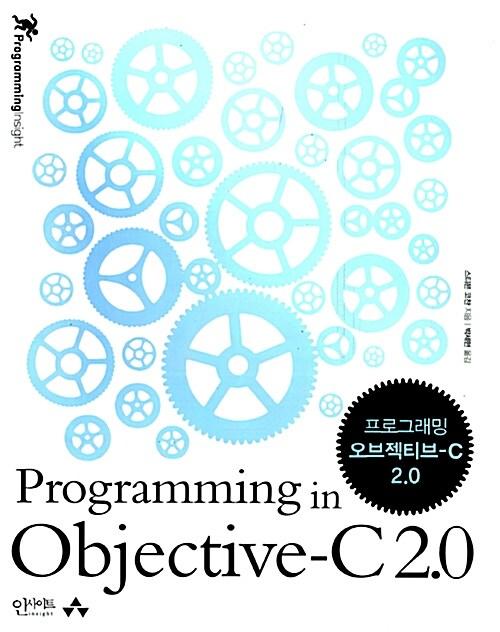 프로그래밍 오브젝티브-C 2.0