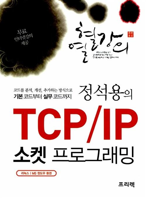 정석용의 TCP/IP 소켓 프로그래밍