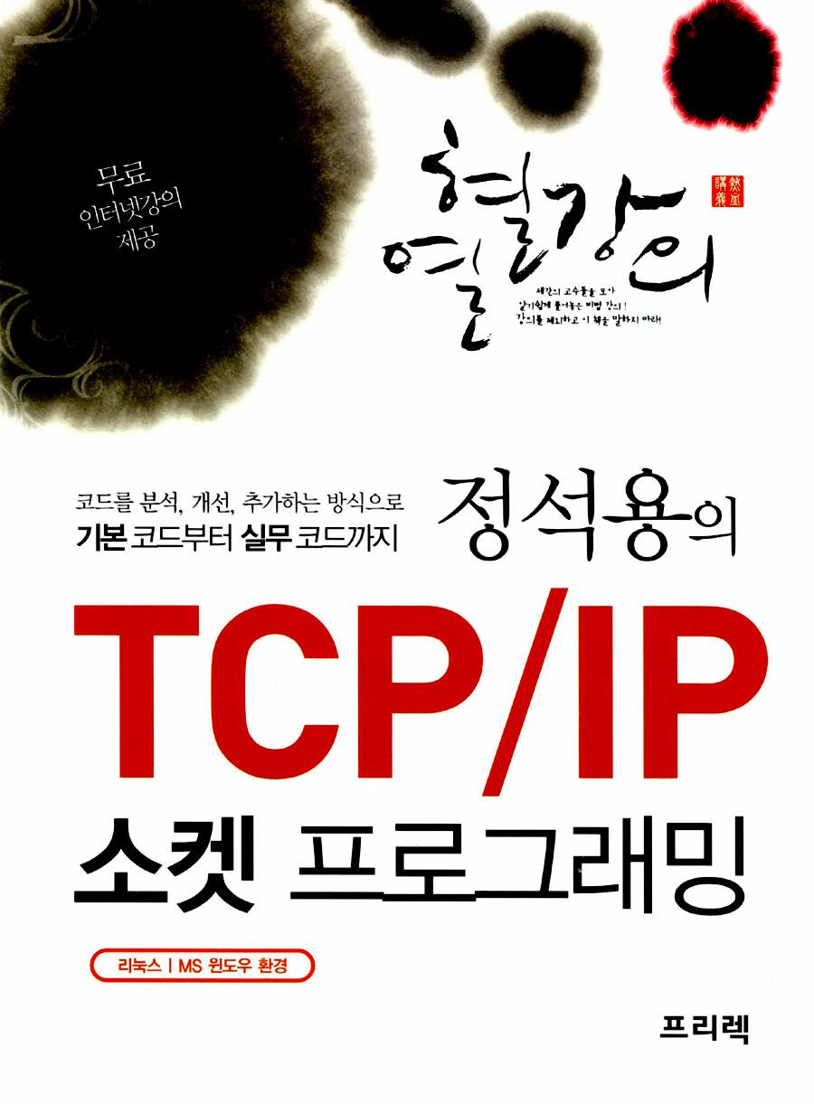 (정석용의) TCP/IP 소켓 프로그래밍 : 코드를 분석, 개선, 추가하는 방식으로 기본 코드부터 실무 코드까지