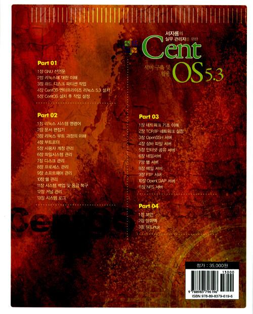 (서자룡의 실무 관리자를 위한) Cent OS 5.3 : 서버 구축 및 활용