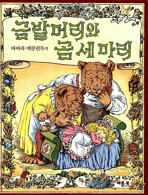 금발머리와 곰 세 마리