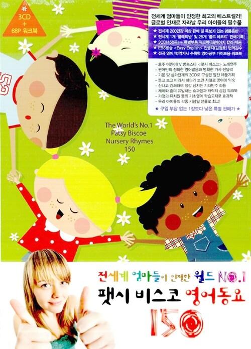 전세계 엄마들이 인정한 월드 No.1 팻시 비스코영어동요150 [3CD]