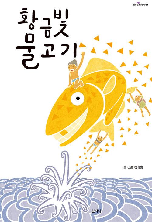황금빛 물고기