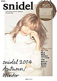 snidel 2014 Autumn/Winter Collection shoulder Bag (e-MOOK 寶島社ブランドムック) (大型本)