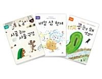 [세트] 근대 유년동화 선집 세트 - 전3권