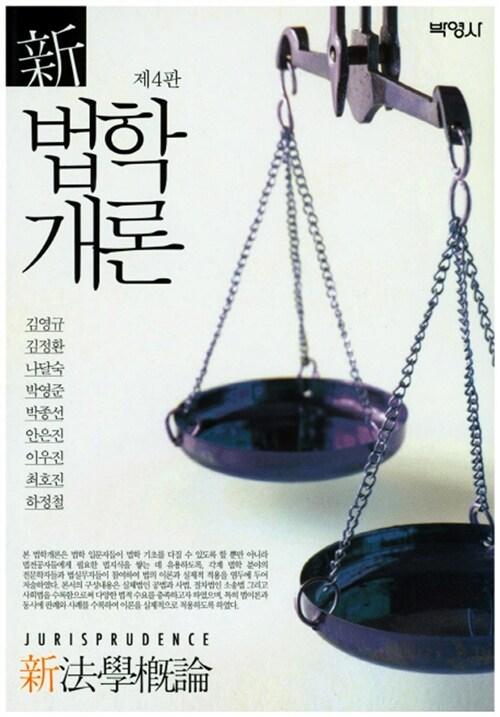 [중고] 신 법학개론