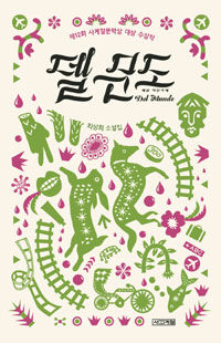 델 문도 - 제12회 사계절문학상 대상 수상작