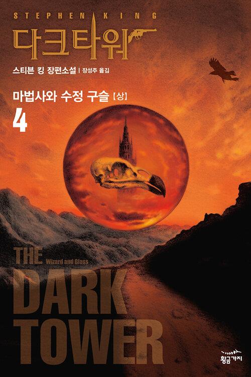 다크 타워 4 (상) :  마법사와 수정 구슬
