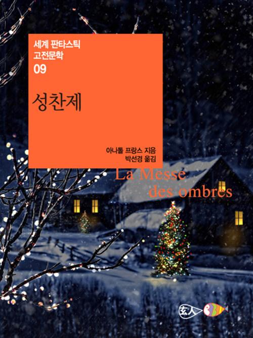 성찬제 - 세계 판타스틱 고전문학 09