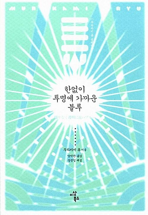 무라카미 류 셀렉션 세트 - 전4권