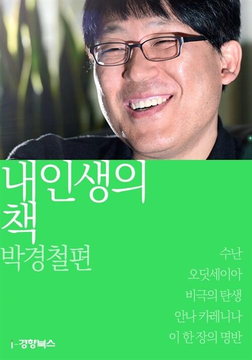 내 인생의 책 박경철 편