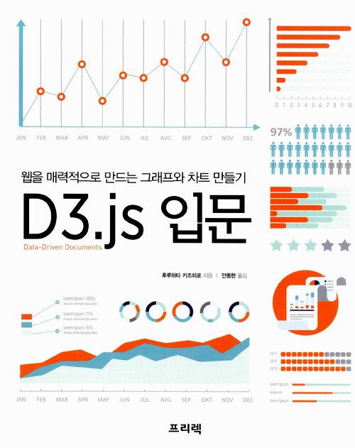 D3.js 입문 : 웹을 매력적으로 만드는 그래프와 차트 만들기