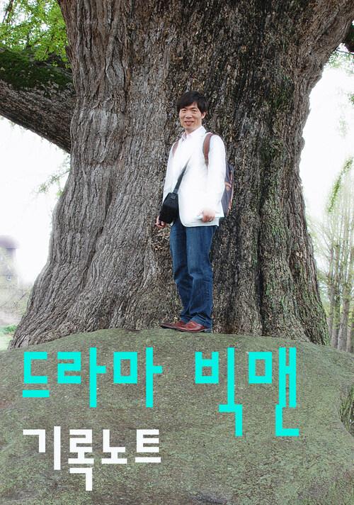 드라마 빅맨 기록노트