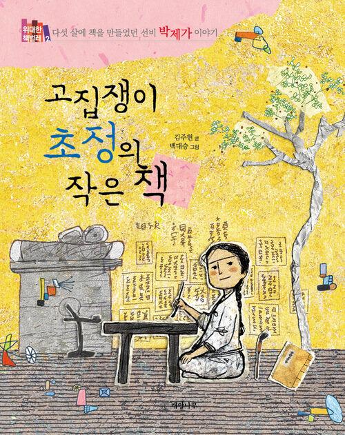고집쟁이 초정의 작은 책 : 다섯 살에 책을 만들었던 선비 박제가 이야기 - 위대한 책벌레 2