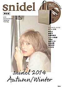 snidel 2014 Autumn/Winter Collection Tote Bag  (e-MOOK 寶島社ブランドムック) (大型本)