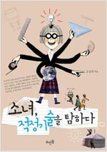 소녀, 적정기술을 탐하다 (2014 환경부선정 우수환경도서)