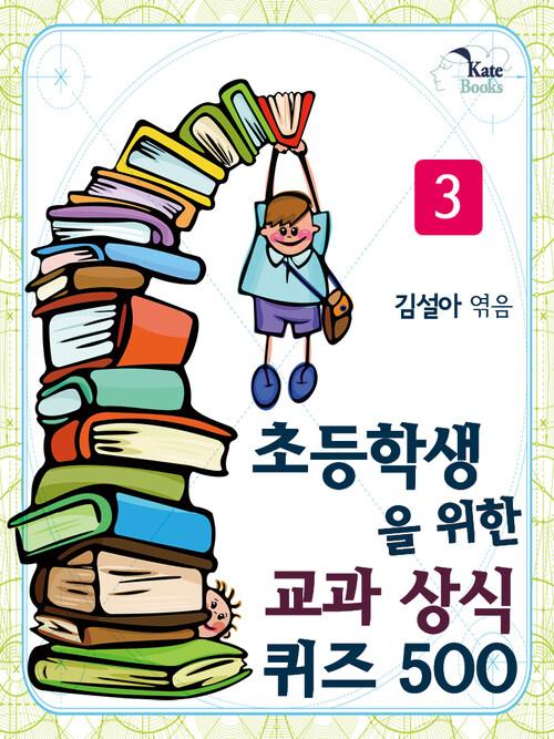 초등학생을 위한 교과 상식 퀴즈 500 3