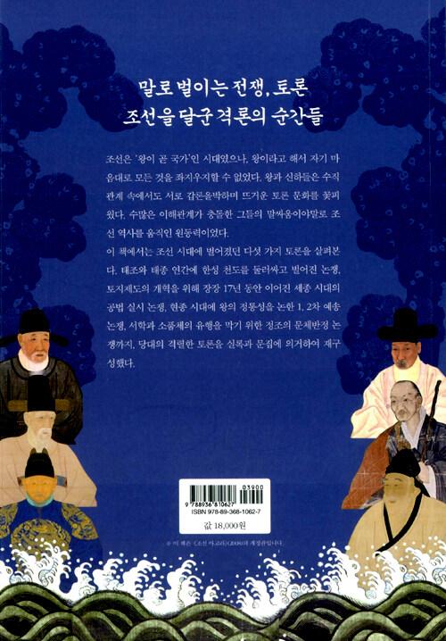 논쟁으로 본 조선 : 조선을 움직인 다섯 가지 격론 [개정판]