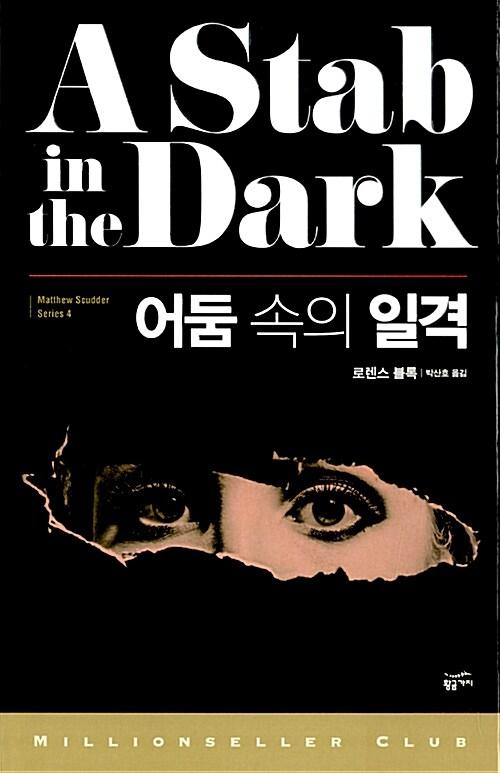 어둠 속의 일격