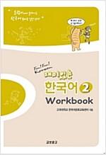 재미있는 한국어 2 (워크북)
