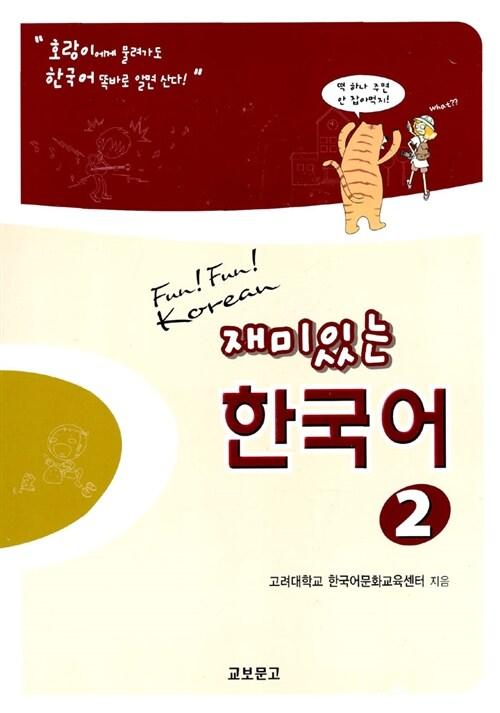 재미있는 한국어 2
