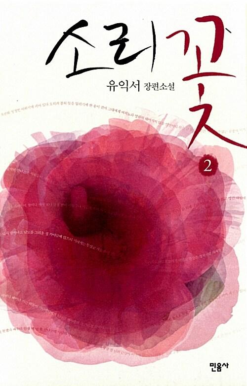 소리꽃 2
