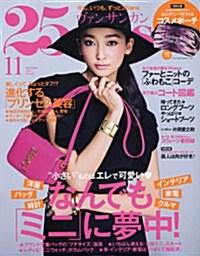 25ans (ヴァンサンカン) 2014年 11月號 [雜誌] (月刊, 雜誌)