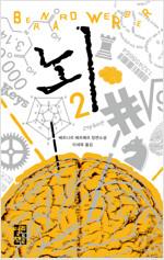 [세트] 뇌 (전2권)