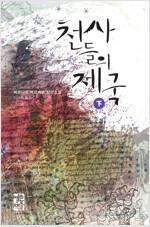 [세트] 천사들의 제국 (전2권)