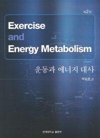 운동과 에너지 대사 [제2판]