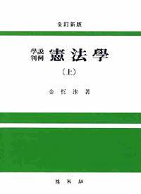 (學說·判例) 憲法學 全訂新版