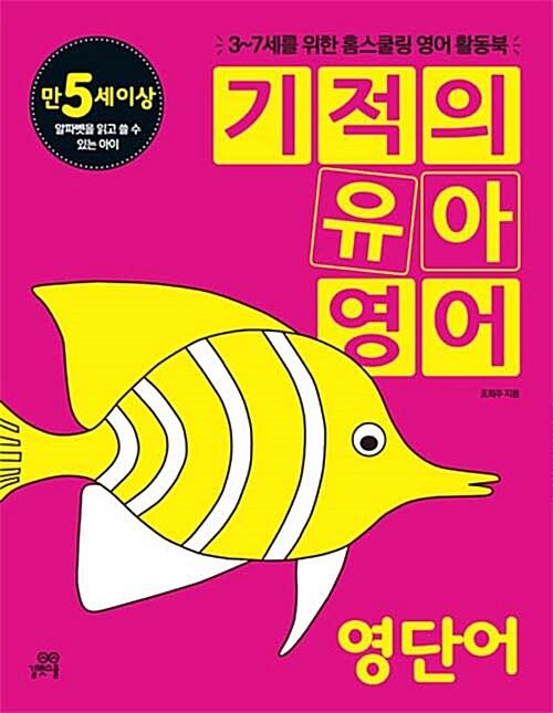 기적의 유아영어 : 영단어 (본책 + MP3 CD 1장)