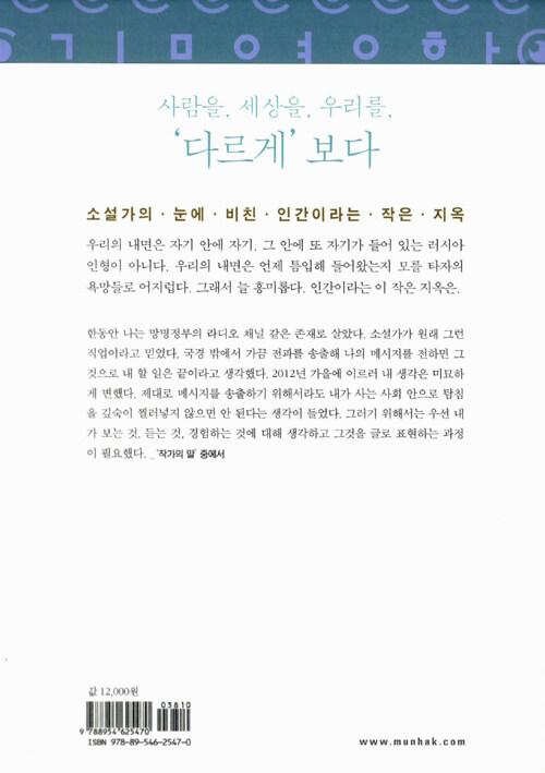 보다 : 김영하의 인사이트 아웃사이트 : 김영하 산문