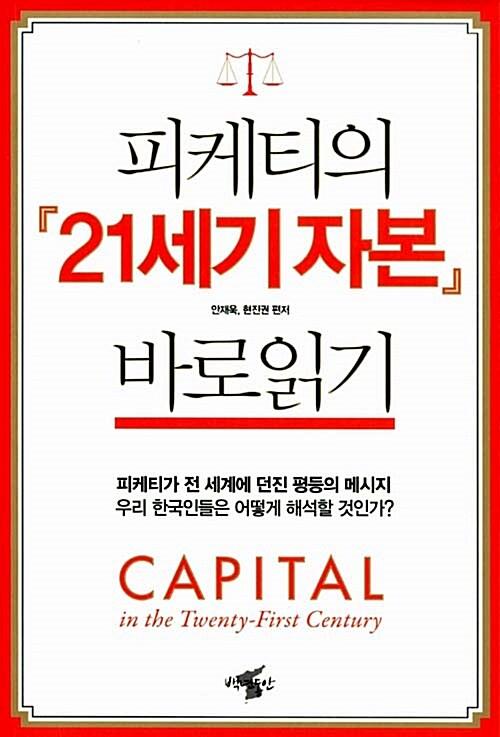 피케티의 <21세기 자본> 바로읽기