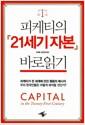 [중고] 피케티의 <21세기 자본> 바로읽기