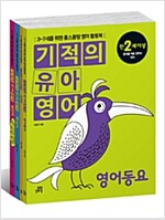 기적의 유아영어 세트 - 전4권